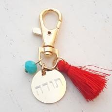 מחזיק מפתחות עם חריטת תודה וגדיל בד אדום