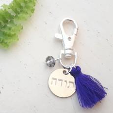 מחזיק מפתחות עם חריטת תודה וגדיל בד סגול