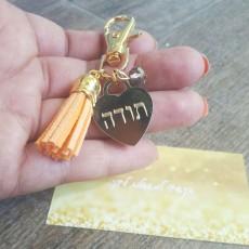 מחזיק מפתחות לב עם חריטת תודה